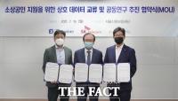 SKT, 민관 빅데이터 모아 소상공인 돕는다