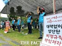 공주대 노조 파업 돌입… 직명단일화 도입 등 요구