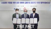 KB국민카드, 민관 빅데이터 융합 소상공인 지원 나서