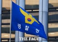 경찰, '이용구 부실수사' 전 서초서장 등 감찰 착수