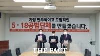(사)5‧18유족회, 국‧시비 보조금 횡령 의혹 '논란'