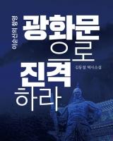 기자출신 김동철 작가, '이순신의 항명, 광화문으로 진격하라' 출간