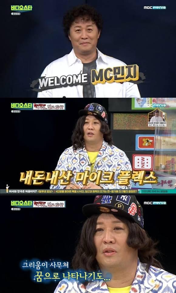 방송인 정준하가 부캐 MC 민지의 데뷔 비하인드부터 무한도전을 향한 애정까지 드러내며 웃음을 선사했다. MBC에브리원 비디오스타 방송 캡처