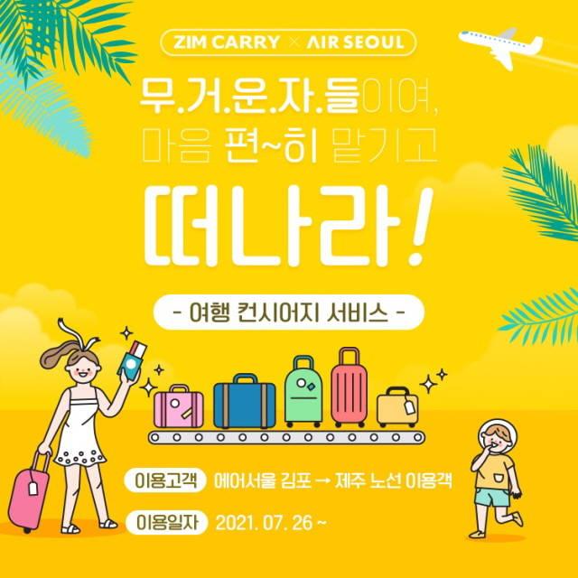 에어서울이 김포공항에서 수속하며 짐 부치면 제주도 내 원하는 곳으로 배송해주는 짐배송 서비스를 시작한다. /에어서울 제공