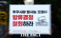 '방사능 오염수 방류 철회하라' [포토]