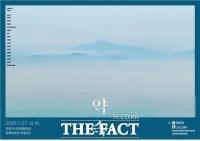'한반도 평화와 번영' 위한 '남북 미술‧사진 전시회' 개최
