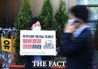 일본대사관 앞 1인 시위 이어가는 시민단체 [포토]