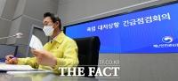 행안부, '폭염 대처상황 긴급점검회의' [TF사진관]