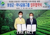 보성군·하나금융그룹, 공립 어린이집 지원 업무협약 체결