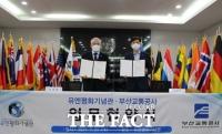 부산교통공사-유엔평화기념관, ESG경영 공동 추진 등 MOU