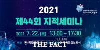 LX공사-국토교통부, 지적·공간정보 미래 논의 '웨비나' 개최