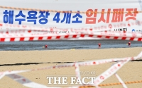 '코로나로 임시폐장' 무더위에도 한산한 해수욕장 [TF사진관]