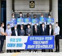 여당 대선 경선후보 6명 지지 경남캠프 '원팀' 선언