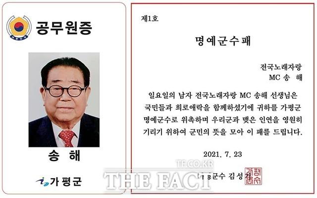 가평군은 23일 방송인 송해(94) 씨를 초대 명예군수로 위촉했다./가평군 제공