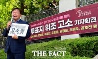 4.15총선 투표지 위조 주장하는 민경욱 전 의원 [포토]