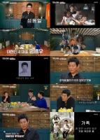 '대화의 희열3' 성동일, 3회짜리 단역이 '믿보배' 되기까지