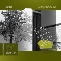 황가람, '빨강 구두' OST 참여…알고보니혼수상태와 협업