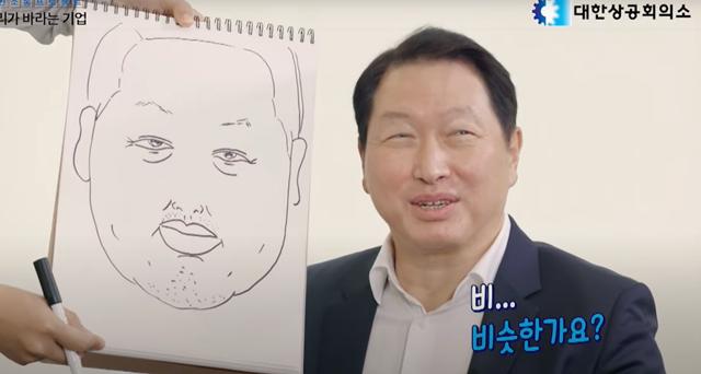 최태원 회장이 캐리커처를 보고 멋쩍은 웃음을 짓고 있다. /대한상공회의소 유튜브 영상 캡처