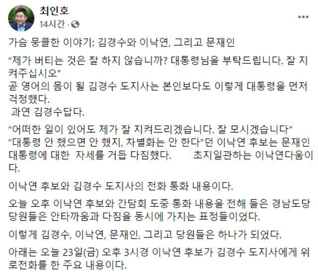 이낙연 전 대표 측이 김경수 지사와 통화 내용을 공개했다. /최인호 민주당 의원 페이스북 갈무리