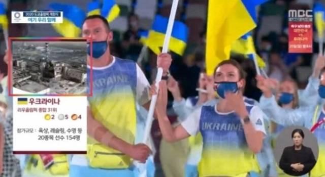 MBC는 23일 오후 열린 2020 도쿄올림픽 개회식 중계 과정에서 24번 째로 입장하던 우크라이나 선수단을 소개하는 자료화면으로 체르노빌 원자력발전소 사진을 송출했다. /MBC 방송화면 캡처
