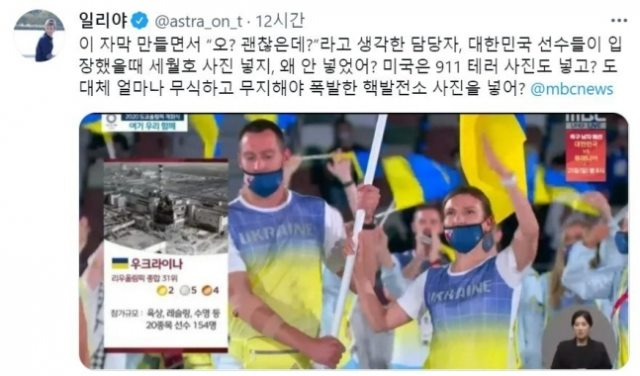 러시아 출신 방송인 일리야 벨랴코프가 자신의 트위터를 통해 MBC의 2020 도쿄올림픽 개막식 생중계를 강하게 비판했다. /일리야 트위터 캡처