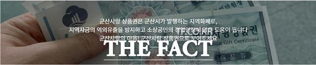 전북 군산시가 군산사랑상품권과 연계된 군산사랑카드 발급처를 신협과 새마을금고까지 확대한다. /군산시 제공
