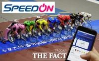 경륜․경정 온라인 구매는 스피드온(Speed-On)에서 가능