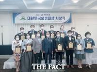 광주 남구의회, 제15회 대한민국 의정대상 종합대상 수상