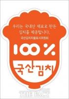남원시, '국산김치 자율표시제' 인증 적극 홍보 나서