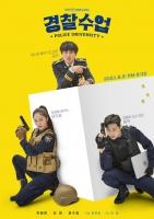 '경찰수업' 차태현·진영·정수정, 3인 포스터 '유쾌통쾌'