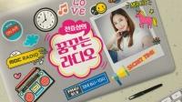 예린·최예나·정승환, '꿈꾸라' 스페셜…화려한 DJ 라인업