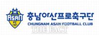 아산FC 잇단 잡음… 오세현 시장