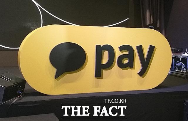 카카오페이가 상장예비심사청구서 제출 단계에서 제시한 희망공모가(6만3000원~9만6000원)를 기준으로 시가총액을 계산하면 12조5152억 원(상단기준)에 달한다. /더팩트 DB