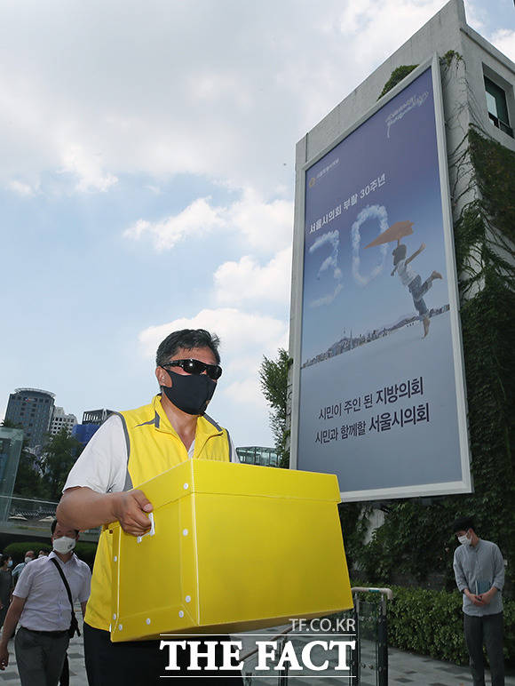 서울시의회로 이동하는