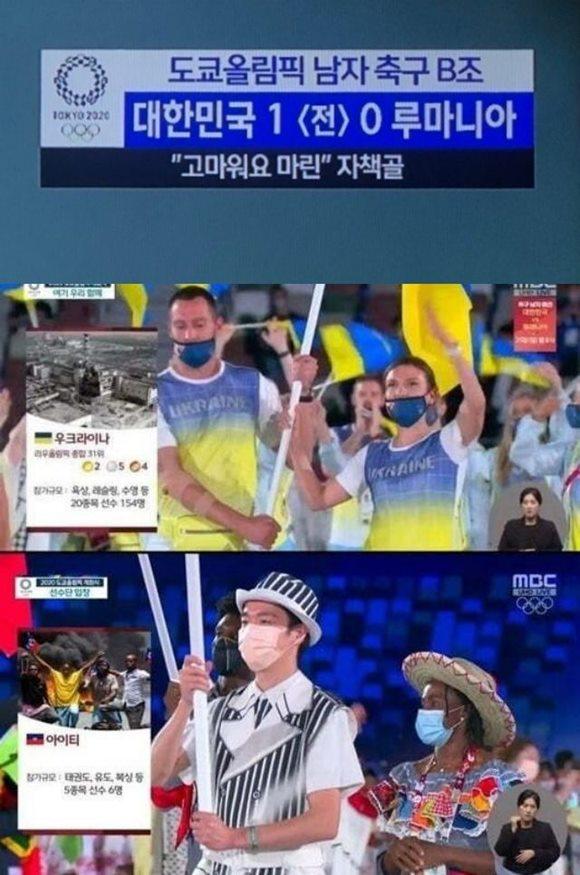MBC가 2020 도쿄올림픽 중계 내내 부적절한 사진과 자막으로 물의를 일으켰다. 이 때문에 박성제 사장이 대국민 사과 기자회견을 열었으나 이후에도 논란이 끊이지 않는다. /MBC 방송화면 캡처