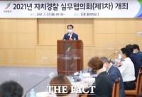 전북자치경찰위원회, 전국 최초 뉴거버넌스 실무협의회 발족