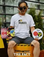 '후쿠시마 오염수 방류 반대' [포토]