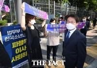 지지자들 응원 속 공수처 출석하는 조희연 교육감 [포토]