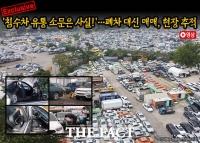 더팩트, '2021 인터넷신문 언론대상' 보도부문 수상