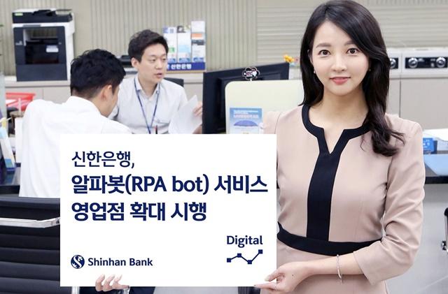 신한銀, 알파봇(RPA bot) 서비스 영업점 확대 시행