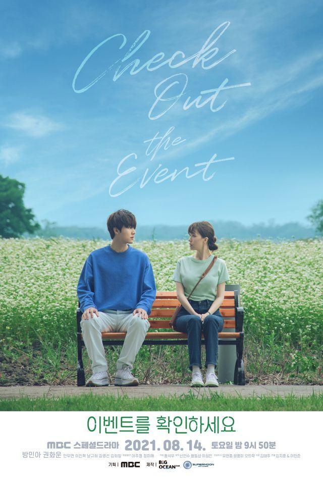 배우 방민아와 권화운이 출연하는 MBC 스페셜드라마 이벤트를 확인하세요 포스터가 공개됐다. /MBC 제공