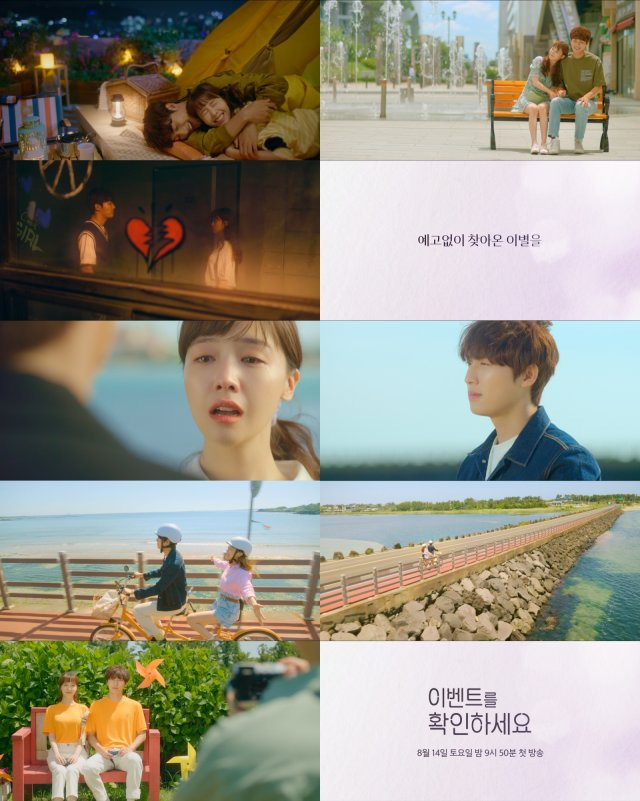 이벤트를 확인하세요 방민아와 권화운의 2차 티저 영상이 공개됐다. 방송은 8월 14일에 첫 공개된다. /MBC 제공