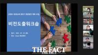 의왕시, 평생교육 중장기 종합발전계획 수립을 위한 워크숍 개최