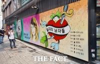 '쥴리 벽화' 논란 가열…서점 측
