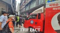'쥴리 벽화'에 시민끼리 충돌…욕설·몸싸움 아수라장