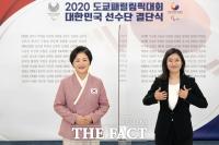 김정숙 여사, '도쿄패럴림픽 선수단 결단식' 격려사…