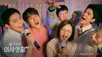 5주 연속 화제성 1위 '슬의생2', 오늘(29일) 결방