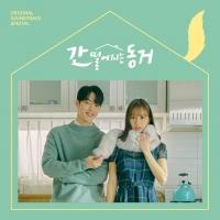 '간 떨어지는 동거' OST 다시 만난다…드라마 여운ing