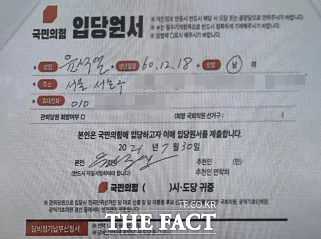 윤 전 총장의 개인정보가 담긴 입당원서가 모자이크 없이 노출되는 일이 벌어졌다. /더팩트 DB