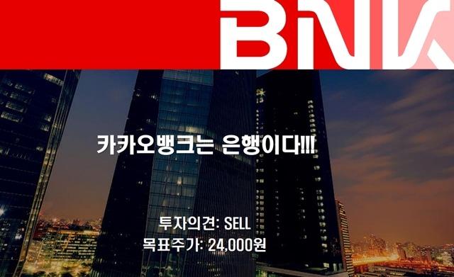 BNK투자증권이 지난달 26일 카카오뱅크에 대해 매도의견을 담은 리포트를 발표했다. /BNK투자증권 리포트 갈무리